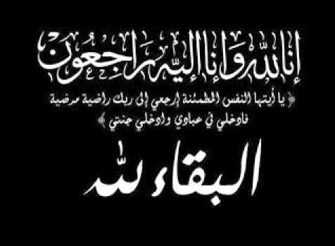شقيقة الزميل عمر المحارمة في ذمة الله