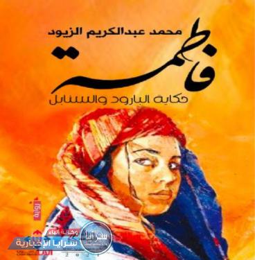 صدور رواية «فاطمة» لمحمد عبدالكريم الزيود