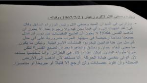 وثيقة تاريخية: رئيس وزراء الأردن.. 'أبلغوا الملك سأذهب لتحرير القدس ولن اعود الا قتيلا او منتصرا'
