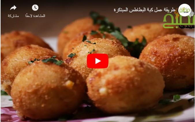 بالفيديو  ..  كبة البطاطس