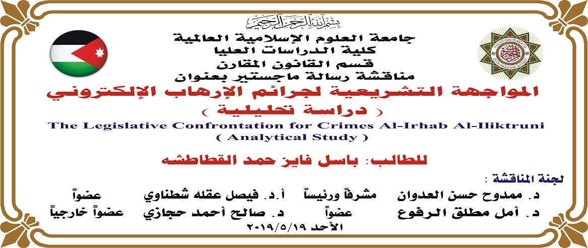 (جرائم الإرهاب الإلكتروني) رسالة الماجستير للطالب القطاطشة