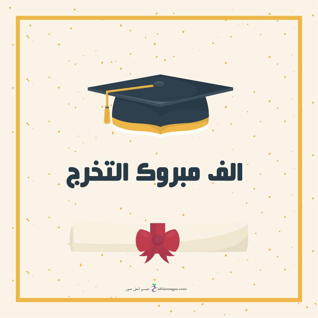 امال هاني  .. الف مبروك التخرج بدرجة امتياز