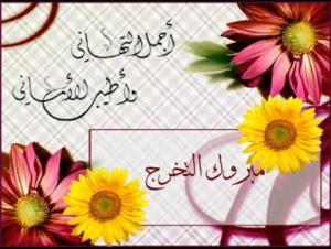 مبارك التخرج للمهندسة غيداء الكساسبة