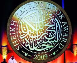 أردني يفوز بجائزة الشيخ زايد للكتاب