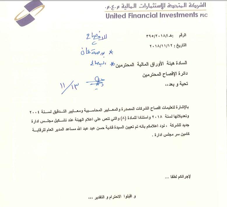 """تعيين فادية عبدالله امين سر مجلس ادارة الشركة المتحدة للاستشارات المالية  ..  """"وثيقة"""""""
