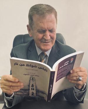 """اصدار كتاب جديد للدكتور الفقهاء في جامعة فيلادلفيا بعنوان """" نابلس شواظ من نار"""""""