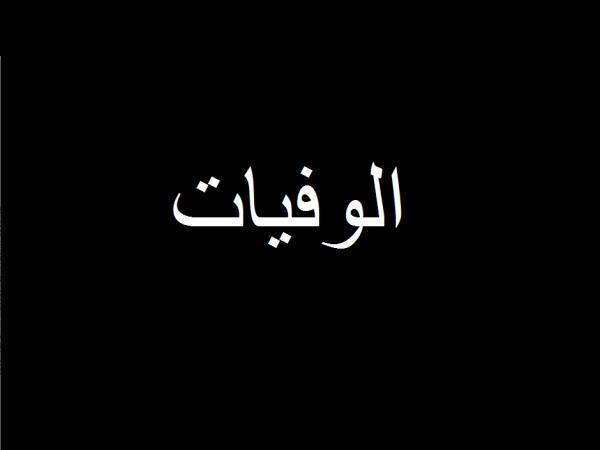 وفيات اليوم الاحد 29/7/2018