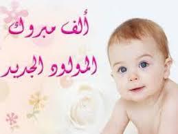 الاستاذ محمد ابو بكر مبارك المولود الجديد