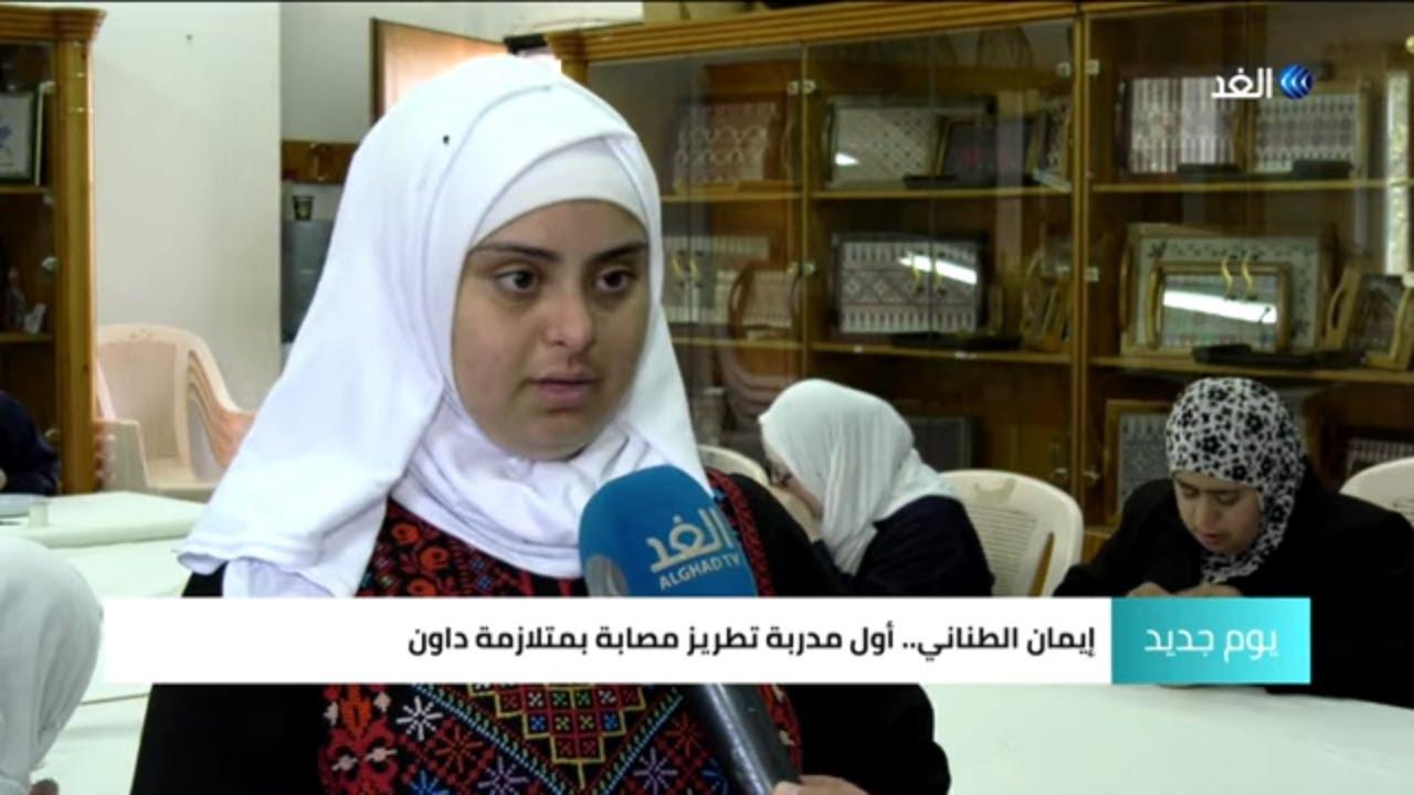 الفلسطينية إيمان ..  أول مدربة تطريز مصابة بمتلازمة داون