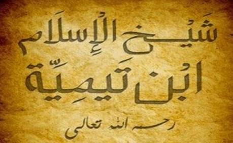 محنة الإمام تيمية ابتلاء العلماء