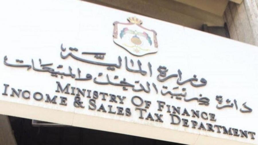 الضريبة: السبت المقبل دوام لتقديم الإقرارات وتسديد الأرصدة