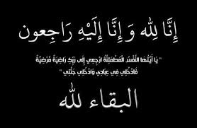 وفيات اليوم الثلاثاء8-8-2017