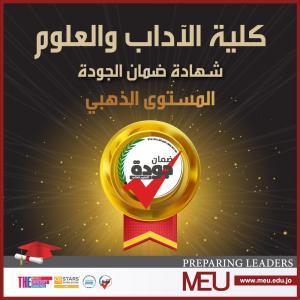 """كأول كلية في الأردن ..  """"آداب"""" جامعة الشرق الأوسط تحصد المستوى الذهبي في شهادة ضمان الجودة"""