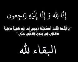 وفيات اليوم الثلاثاء 19/11/2019