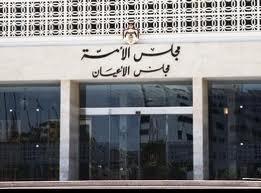 دورة إستثنائية لمجلس الأمة لمناقشة 13 تشريعاً في حزيران