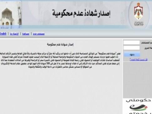 وزير العدل : صدار شهادات عدم المحكومية غير الورقية خلال دقيقة