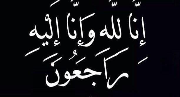شقيق الصديق محمد الأغوات في ذمة الله