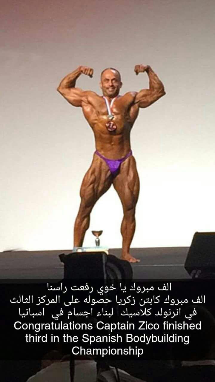 تهنئة لزكريا سلامه لحصوله على المركز الثالث في بطولة ارنونلد كلاسيك