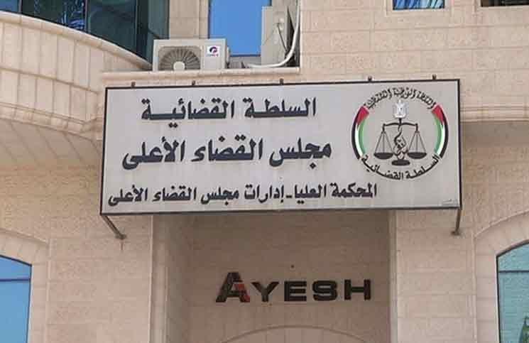 قضاة المحكمة العليا الفلسطينية يتقدمون باستقالة جماعية