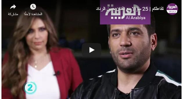 حسن الرداد : مقالب رامز جلال مفبركة  .. فيديو