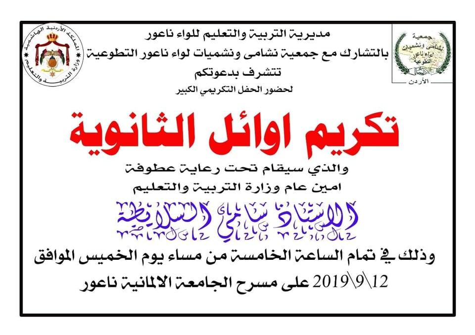 حفل تکريم أواٸل الثانوية العامة في لواء ناعور