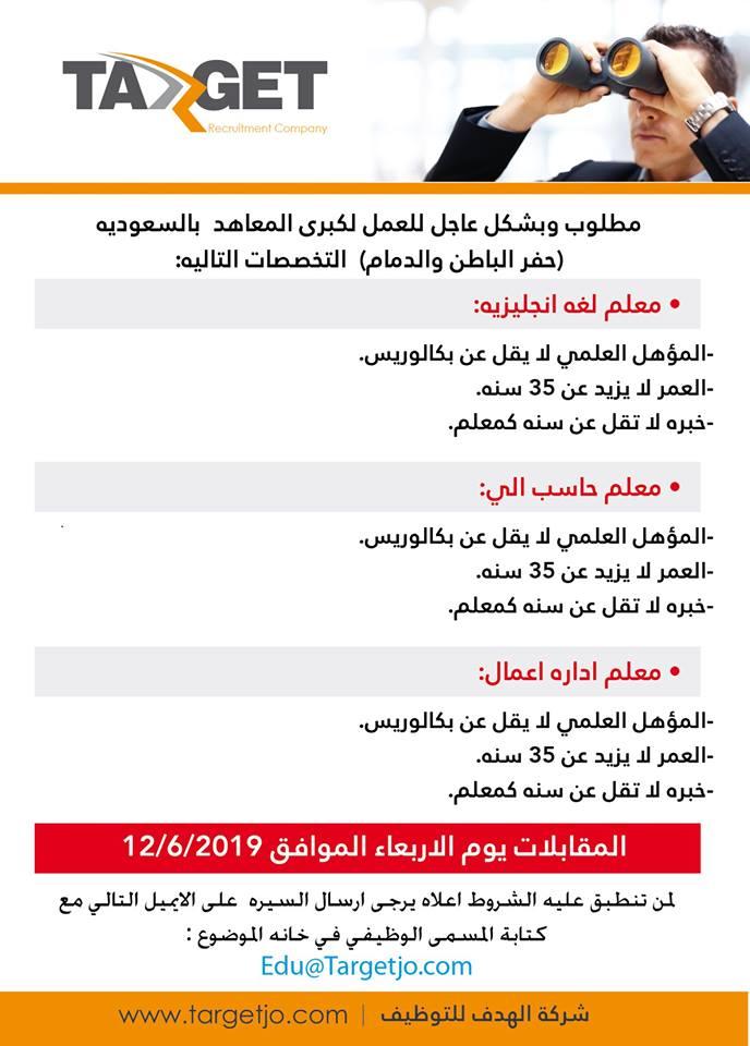 مطلوب معلمين لغة انجليزية في السعودية