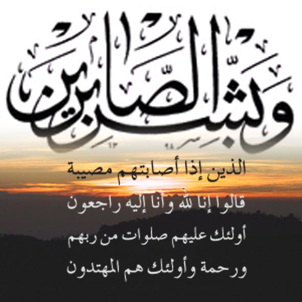 أبناء المرحوم ابراهيم درويش الخريسات ينعون ابن عمهم وائل عبد الحليم الخريسات