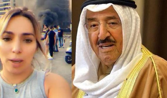 من قلب التظاهرات ..  ماذا قالت هذه الفتاة اللبنانية عن أمير الكويت الشيخ صباح الأحمد؟