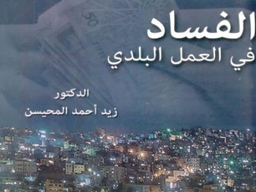كتاب جديد يبحث قضايا الفساد في العمل البلدي