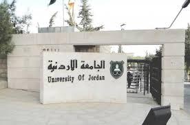 الجامعة الأردنية تقبل الحاصلين على معدل 100% في الثانوية الأجنبية بموازي الطب وطب الأسنان