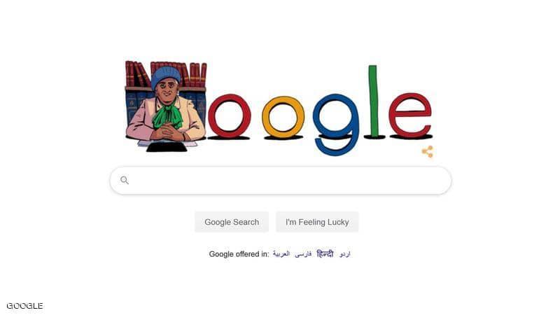 """تعرفوا على مفيدة التي يحتفل بها محرك البحث """"جوجل"""""""