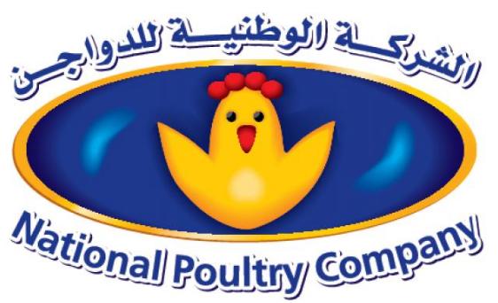 الإمارات تعتمد رسمياً مسلخ الشركة الوطنية للدواجن