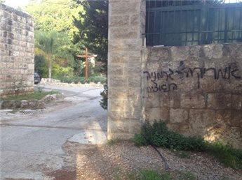 """بالصور- عصابات""""دفع الثمن الصهيونية"""" يعتدون على دير بالقدس"""