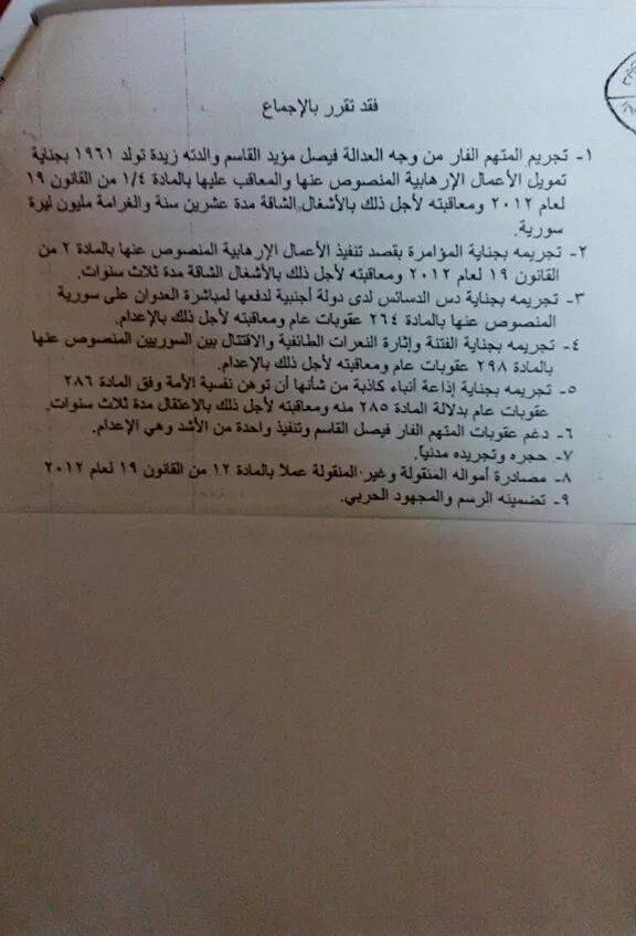 """وثيقة ..  تعرف على الاحكام الصادرة بحق """"فيصل القاسم"""" من قبل النظام السوري"""