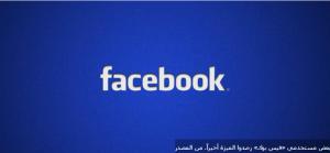 «فيس بوك» تختبر ميزة «الفيديو العائم» على «آي أو إس»