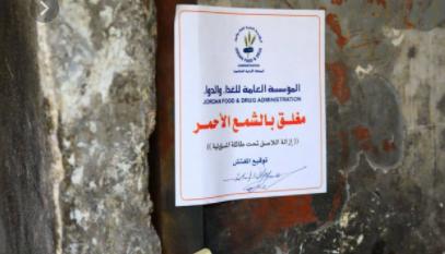 إيقاف 84 منشأة غذائية خلال رمضان لمخالفتها الشروط الصحية