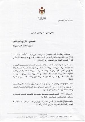 كتلة الاصلاح النيابية تقترح نزع صلاحيات الحكومة بشأن الضرائب