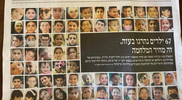 """""""نيويورك تايمز"""" و""""هآرتس"""" تنشران صورة الأطفال الفلسطينيين الذين استشهدوا في غزة"""