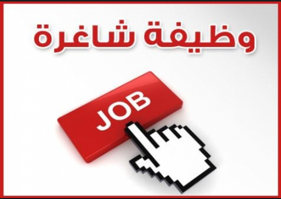 مطلوب لكبرى شركات المقاولات في السعوديه