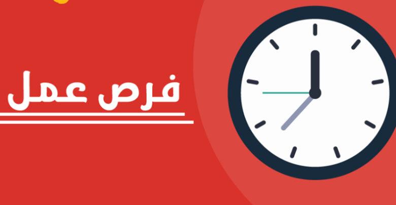 مطلوب موظفين وبشكل عاجل لكبرى الجهات الحكوميه بالسعوديه