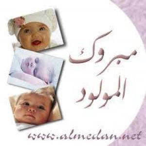 مبروك المولود احمد عيد ال خطاب