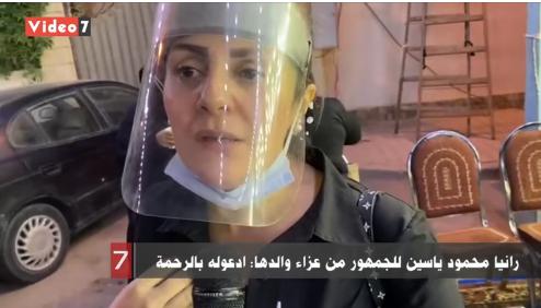 بالفيديو  ..  رانيا محمود ياسين للجمهور من عزاء والدها: ادعوله بالرحمة
