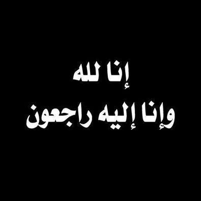 الحاج عبدالرحمن حمزه عوّاد (أبو نواف) في ذمة الله