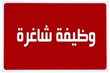 وظائف فنية شاغرة في كبرى الشركات السعودية
