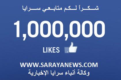 """مشتركو صفحة سرايا على """"فيسبوك"""" يتخطون حاجز المليون مشترك"""