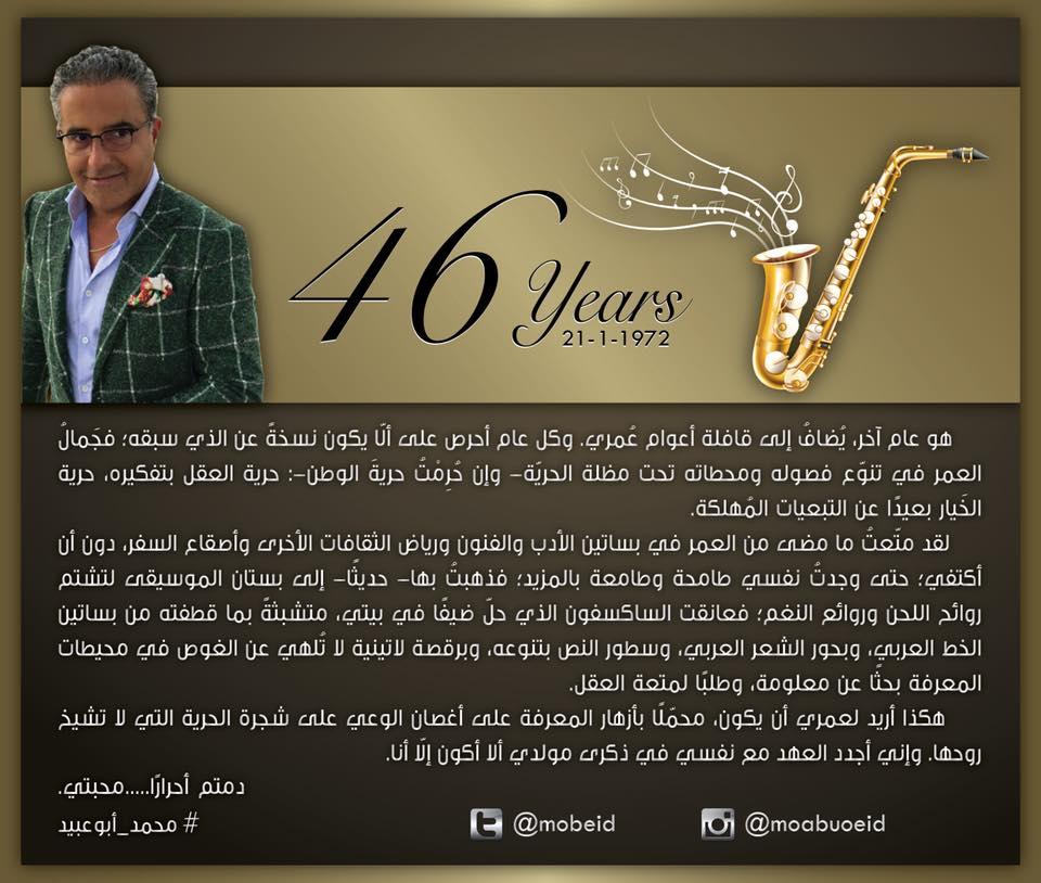 عيد ميلاد الإعلامي محمد أبوعبيد