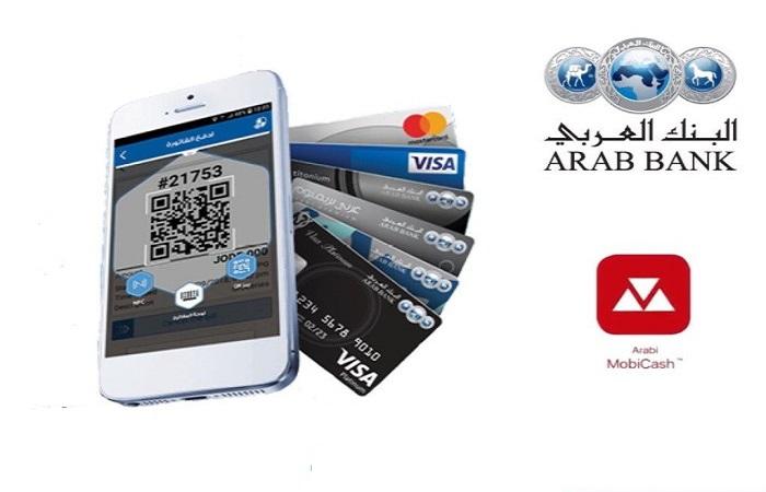 """البنك العربي يحصل على جائزتي """"أفضل تطبيق بنكي للهواتف الذكية"""" لعملاء الأفراد والشركات في الأردن للعام 2020"""