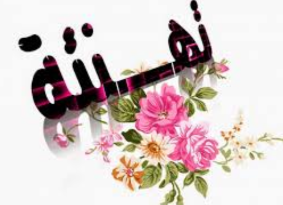 مبارك الترقية للدكتور محمود الكيلاني