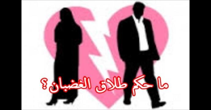 الحكم في طلاق الغضبان