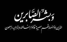 الحاجه زكية احمد السلامة أبو عميرة في ذمة الله